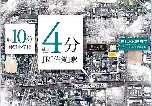 プラネスト佐賀駅前中央