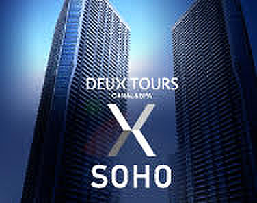 DEUX TOURS (分譲SOHO)【ドゥ・トゥール】