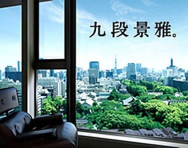 シティタワー・ルフォン九段の杜