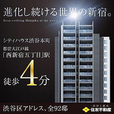 シティハウス渋谷本町