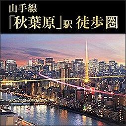 シティハウス浅草橋ステーションコート
