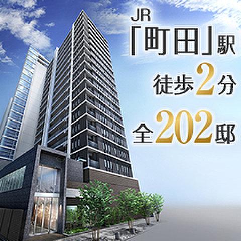 (仮称)町田駅前大規模プロジェクト