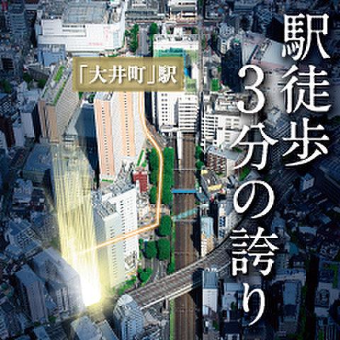 (仮称)大井町プロジェクト