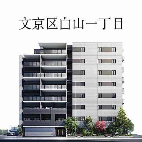 ザ・パークハウス 文京白山