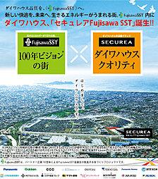 ダイワハウス セキュレアFujisawa SST