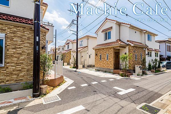 ポラスの分譲住宅 マチエ・カフェ大宮