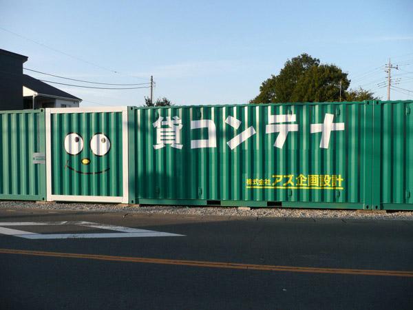コンテナくん蓮沼店