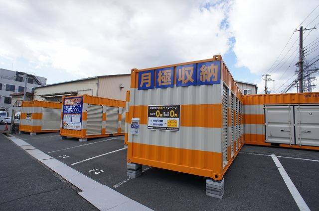オレンジコンテナ吹田P-3