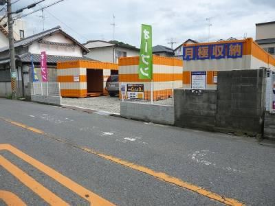 オレンジコンテナ富田林P-2
