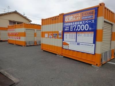 オレンジコンテナ岸和田Part2