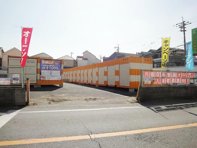 オレンジコンテナ大東P-1