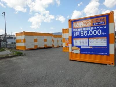 オレンジコンテナ茨木P-3