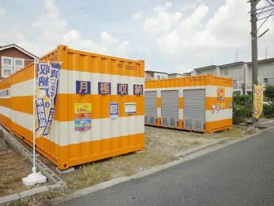 オレンジコンテナ交野P-1