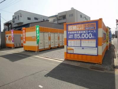 オレンジコンテナ吹田P-2