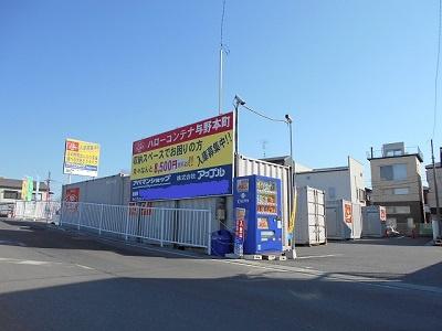 ハローコンテナ与野本町