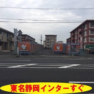 静岡市駿河区のトランクルームを探す【HOME'S】|トランク ...