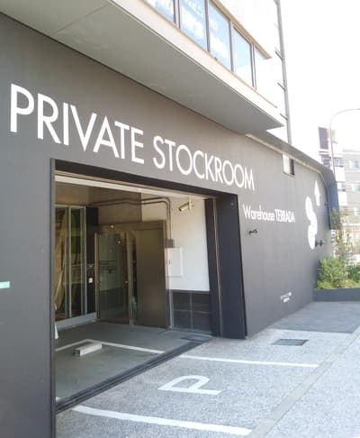 PRIVATE STOCKROOM 自由が丘