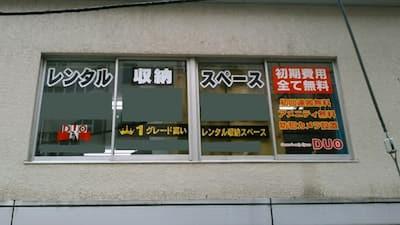 レンタル収納スペースDUO 神田小川町店