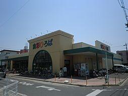 日比野駅 3.3万円