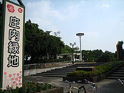 公園庄内緑地公...