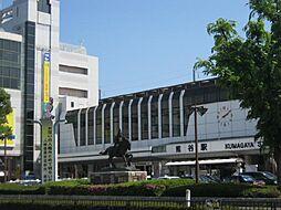駅JR熊谷駅ま...