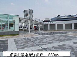 名鉄 浄水駅ま...