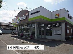 100円ショッ...