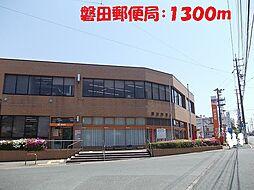 郵便局磐田郵便...