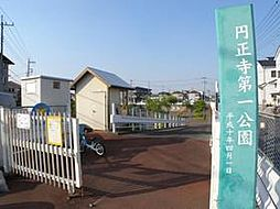 公園円正寺第一...