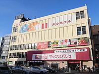 周辺(スーパーマックスバリュ 本山店まで767m)