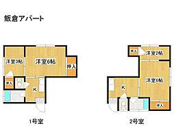 飯倉アパート[201号室]の間取り