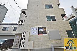 千葉県千葉市中央区栄町の賃貸アパートの外観