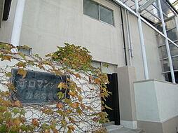 寺口マンション[3階]の外観