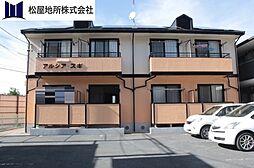 愛知県豊橋市南小池町の賃貸アパートの外観