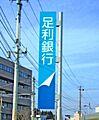 足利銀行栃木西...