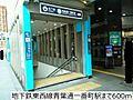 青葉通一番町駅...