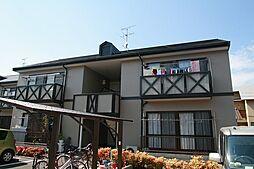 コーポ・アルカディア B[2階]の外観