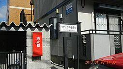 タウンハウス松香台[103号室]の外観