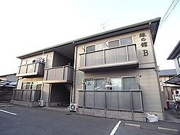 緑の館 B[1階]の外観