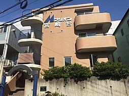 マリオン宮崎台[2階]の外観