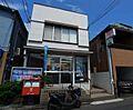 町田森野郵便局...