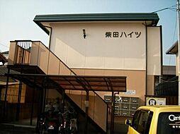 柴田ハイツ[201号室]の外観