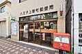 八王子上野町郵...
