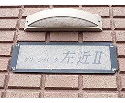 Selley's金剛の外観画像