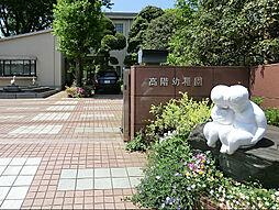 高階幼稚園 (...