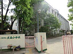 犬蔵小学校