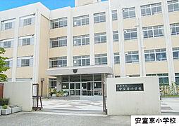 姫路市立安室東...