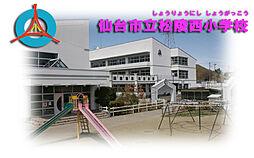 泉松陵小学校