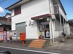 東栄郵便局