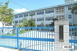 的形小学校 約680m